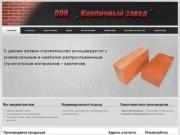 """ООО """"Кирпичный завод"""" г. Сафоново"""