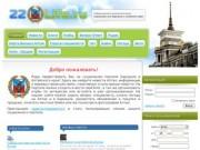 Социальный Портал  Барнаула и Алтайского края