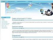 Сайт школы №4 г. Алапаевск
