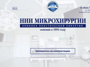 Клиника пластической хирургии в Томске. НИИ Микрохирургии - врачи мирового уровня