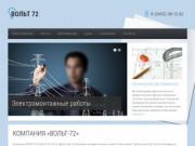 Компания «ВОЛЬТ-72»  - Электромонтаж Тюмень, электромонтажные работы в Тюмени, услуги электромонтажа