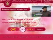 Крымская морская розовая соль - Красота и здоровье в одном уникальном кристаллике соли