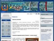 Герои Советского Союза и Герои социалистического труда г. Гуково