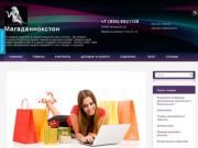 "Интернет-магазин ""Магаданнокстон"" (Магаданская область, г. Магадан, Гагарина 15, Телефон: +7 (924) 6921106)"
