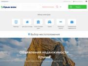 Бесплатные объявления недвижимости Ялты (Россия, Крым, Ялта)