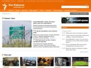 Ekhokavkaza.com