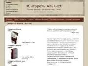 Cигареты Aliance / Альянс, описание сигарет