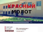 """Официальный сайт """"Клуб Красный Молот"""""""