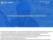 Монтаж кондиционеров (Россия, Ставропольский край, Ставрополь)