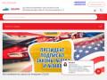 «Колумб-трейд» Пригон авто из США (Украина, Киевская область, Киев)