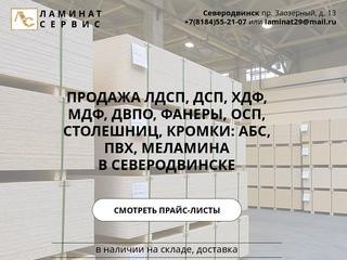 Ламинат-сервис в Северодвинске