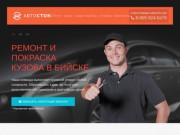 АвтоСток — Ремонт кузова в Бийске