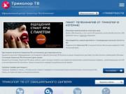 Триколор ТВ - официальный дилер в Коломне, купить триколо тв