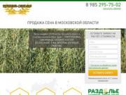 Продажа сена, соломы, сенажа в Московской области