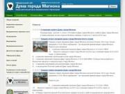 Сайт Думы города Мегиона