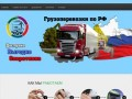 Перевозки по России. (Россия, Краснодарский край, Краснодар)