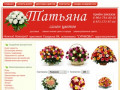 Цветы-татьяны.рф — Цветы. Доставка цветов в Нижнем Новгороде. Доставка цветов. Цветы с доставкой