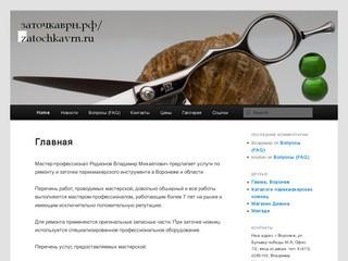 Услуги по ремонту и заточке парикмахерского инструмента в Воронеже