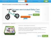 Катай Меня (kataj.me) | интернет-магазин товаров для детей в Новосибирске (Россия, Новосибирская область, Новосибирск)