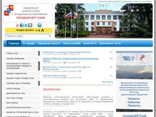 Sochiadm.ru