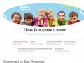 День Рождения с нами! | Организация детских праздников (Москва и обл.)