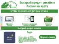 Быстрый кредит онлайн в Москве на карту (Россия, Московская область, Московская область)