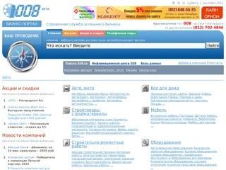 Справочная информационная система 008 - адреса и телефоны, телефонный справочник компаний