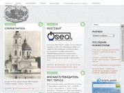 Информационный сайт города Таруса