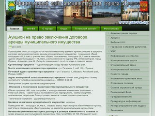 Yarovoe.org