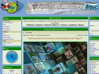 рыболовный сайт в омске