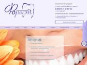 """Стоматологическая клиника """"Форест"""", г. Туапсе - лечение, протезирование"""