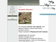 Продажа карьера. Продажа земли для карьера в Ростовской области