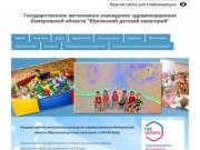 МАУ «Детский санаторий с заболеваниями органов дыхания нетуберкулезной этиологии г.Юрги»