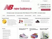 Кроссовки New Balance в Москве - купить Нью Баланс (Россия, Московская область, Москва)
