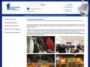 О компании :: Освещение магазина - «Первый свет», Екатеринбург