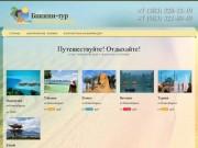 Бикини-тур | туристическое агентство