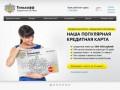 «Тинькофф Кредитные Системы» - одобренный кредит