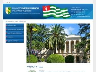Посольство Республики Абхазия в РФ