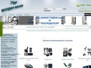 71рус интернет магазин в Алексине,  Новомосковске, Ясногорске