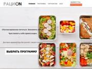 Еда на дом в Киеве недорого. Служба доставки РациON. (Россия, Нижегородская область, Нижний Новгород)