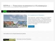 KD39.ru - Уникальная недвижимость в Калининграде (Россия, Калининградская область, Калининград)