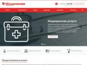 Медицинский центр «Исцеление» - Елабуга, +7 (85557) 48-748