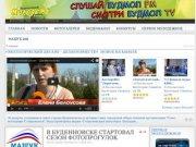 Молодежь Буденновска!