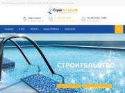 Строительство бассейнов, обслуживание бассейнов, водоочистка (Россия, Красноярский край, Красноярск)