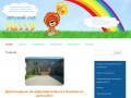 Madou119.ru — Сайт детского сада №119 г. Калининград