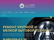 Ремонт бытовой техники в Жуковском и Бронницах   Сервисный Центр Лазерком