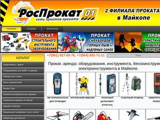 РосПРОКАТ 01 - Прокат, аренда строительного оборудования, бензоинструмента