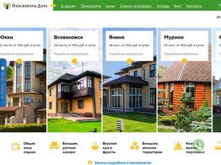 Пансионат для пожилых людей «Дача», частный дом престарелых в Санкт-Петербурге