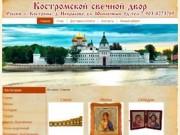 Костромской свечной двор
