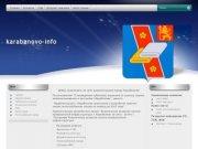 Сайт администрации города Карабаново